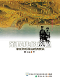 The Margin of the Colony: Political and Economic Development of Eastern Taiwan