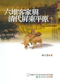 Liudui Hakka and the Pingtung Plains in the Qing Dynasty