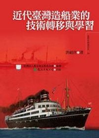 Technical Transfer and Learning of the Contemporary Taiwanese Shipbuilding Industry