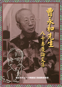 Essays to Celebrate the Eightieth Birthday of Mr. Yung-ho Tsao