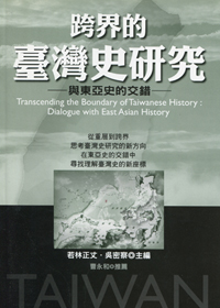 Transcending the boundary of Taiwanese history: dialogue with East Asian history