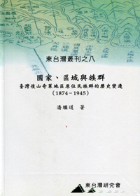 Nation, Region, and Ethnicity – Historical Changes in Aborigine Groups of Chilai in Eastern Taiwan